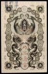 日本 明治通宝5円札 Meiji Tsuho 5Yen 明治5年(1872~) 日本貨幣商協同組合鑑定書付 (令和元年10月1日) with JNDA cert ピンホールあり (EF)極美品