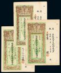 宣统年月陕西大清银行兑换银票壹两 贰两 叁拾两各一枚
