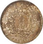 湖北省造双龙一两小字 PCGS AU 55 CHINA. Hupeh. Tael, Year 30 (1904). PCGS AU-55 Gold Shield.