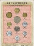 1981、1997年年中华人民共和国流通硬币精制套装 近未流通