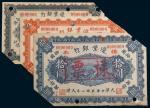 民国八年(1919年)边业银行天津壹圆、伍圆、拾圆样票各一枚