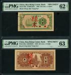 1938年华兴商业银行样钞大全套共5枚,1、2角、1、5及10元,分别PMG 62NET (有锈及有黏贴痕迹), 63, 58 (锈渍经处理), 58 (有黏贴痕迹) 及 55NET (有锈及黏贴痕迹