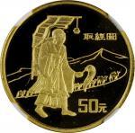 1996年丝绸之路系列(第2组)纪念金币1/3盎司取经 NGC PF 69