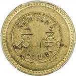 南方俱乐部铜币 PCGS AU 55