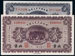 民国十二年财政部平市官钱局壹角、北京贰角各一枚