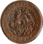 湖北省造光绪元宝当十铜币。(t) CHINA. Hupeh. 10 Cash, ND (1902-05). PCGS AU-58 Gold Shield.