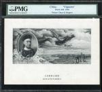 1910年清代黑白印样一件,图案为载沣及龙,UNC品相,PMG认证