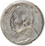 袁世凯像民国三年壹角中央版 PCGS XF 40  CHINA. 10 Cents, Year 3 (1914).