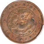 福建省造光绪元宝十文红铜 PCGS AU 53  CHINA. Fukien. 10 Cash, ND (1901-05)