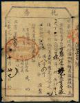 1933年中华苏维埃共和国湘鄂赣省苏财政部单面税券