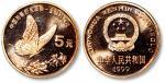 1999年沈阳造币厂制中国人民银行发行——中国珍惜野生动物金斑喙凤蝶5元精制纪念币一枚