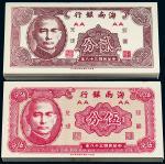 民国三十八年海南银行银元票贰分、伍分各一百枚,九八成至全新