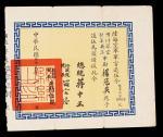 """陆海空军军官退伍令一件,有蒋中正、蒋经国、严家淦签署,钤""""大总统印""""保存完好。"""