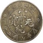 湖北省造宣统元宝七钱二分 优美