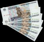 Bank of Russia, consecutive 50000 rubles, 1995, serial number 7678442-46, (Pick 264, TBB B813a), unc