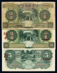 民国二十三年中国银行国币券伍圆正反单面样票各一枚