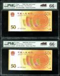 2018年中国人民银行人民币发行70週年纪念钞50元一对,趣味号J011011036 及 J011011063,均PMG 66EPQ