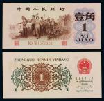 1962年第三版人民币壹角背绿水印一枚,补号,较为少见,九八成新