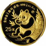 1991年熊猫纪念金币一组4枚 NGC PF
