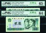 1980年中国人民银行第四套人民币贰元一组2枚 PMG Gem Unc 65 EPQ