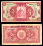 China. Central Bank of China. 5 Dollars. Provisional issue, 1920. P-170. Overprint on Ningpo Commerc