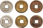 光绪通宝宝津局银质、黄铜、红铜机制方孔各一枚