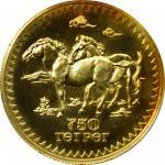 1976年蒙古750图格里克金币。兰特里森特造币厂。MONGOLIA. 750 Tugrik, 1976.  Llantrisant (British Royal) Mint. PCGS MS-67