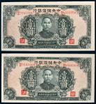 中央储备银行壹万圆2连号