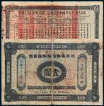 光绪三十三年江西官银钱总号银元票壹圆/PMG15