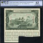 1955年国家经济建设公债伍拾万圆、壹佰万圆各一枚,PCGS