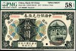 民国六年(1917)中国银行兑换券拾圆双面样票,天津地名,PMG 58EPQ