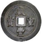 Lot 920 CH39ING: Xian Feng, 1851-1861, AE 100 cash, Fuzhou mint, Fujian Province, H-22。800, 71mm, ca