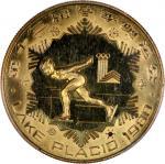 1980年中国奥林匹克委员会纪念铜币一组4枚 PCGS