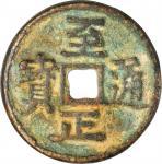 元代至正通宝小平背午 上美品 CHINA. Yuan Dynasty. Cash, ND (1354)
