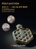 北京保利2015春拍-古钱 纸币 机制币