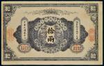 民国二年(1913年)陕西秦丰银行兑换券拾两