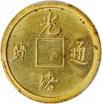 广东省造光绪通宝宝广一文大型方穿 PCGS SP 63 CHINA. Kwangtung. Brass Cash Pattern, ND (ca. 1890-1908).