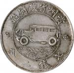 贵州省造民国17年壹圆汽车 PCGS XF Details CHINA. Kweichow. Auto Dollar, Year 17 (1928).
