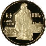 1985年中国杰出历史人物(第2组)纪念金币1/3盎司孔子 完未流通