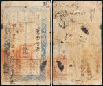 咸丰四年(1854年)户部官票伍拾两
