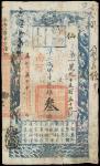 CHINA--EMPIRE. Board of Revenue. 3 Taels, Yr. 5 (1855). P-A10c.