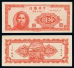 民国三十四年中央银行台湾流通券拾圆一枚,极少见,九八成新