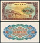 """1953年第一版人民币伍仟圆""""渭河桥"""""""