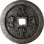 清代咸丰宝福一百通宝 上美品 CHINA. Qing (Ching) Dynasty. Fukien. 100 Cash, ND (1851-61)