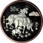 CHINA. 50 Yuan Proof, 1991.