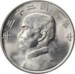民国二十三年孙中山像一圆银币
