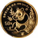 1991年熊猫P版精制纪念金币1/2盎司 NGC PF 68