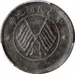 四川省造醒狮双旗五文仰视 PCGS XF Details CHINA. Szechuan. 5 Cash, Year 1 (1912).