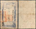 咸丰八年(1858年)户部官票叁两