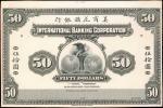 1918年美商花旗银行伍拾圆。单面样票。